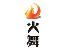 火舞铁板烧
