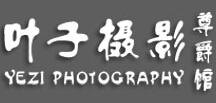 葉子攝影加盟