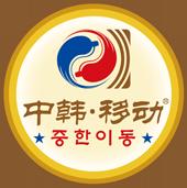 中韩移动饮品加盟