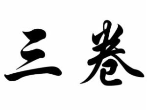 三卷寿司>                     </a>                 </li>                                      </ul>                  <ul>                 <li>                     <a href=