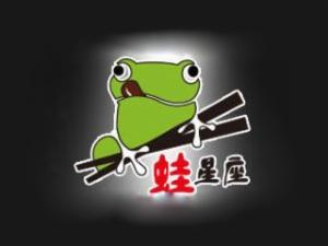 蛙星座加盟
