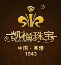 香港凱福珠寶