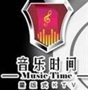 音乐时间KTV