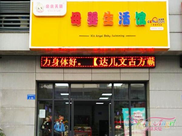 江蘇常州新北區店