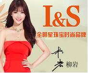 I&S嫒尚