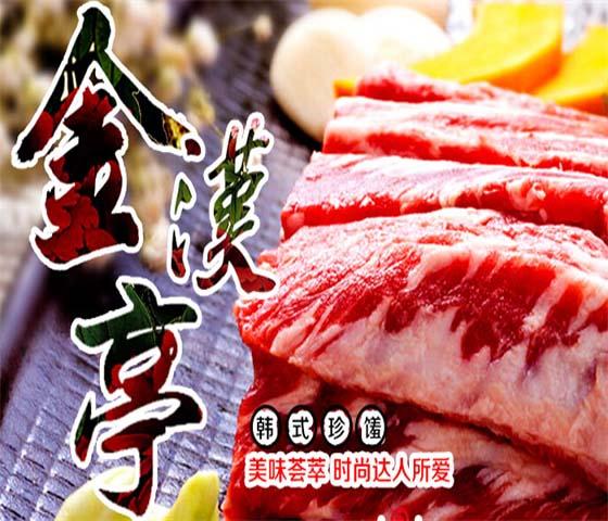 金汉亭韩式烤肉加盟