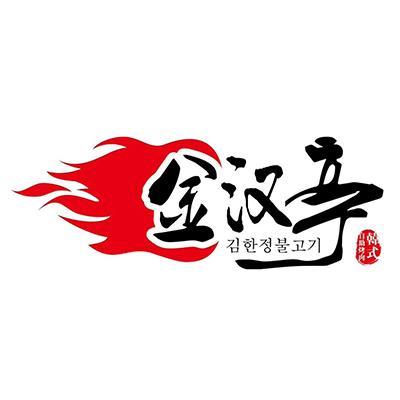 金漢亭韓式烤肉加盟