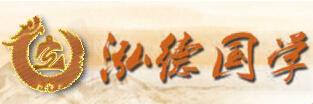 南通泓德国学馆