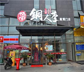 铜人李火锅加盟店