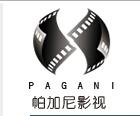 帕加尼影视加盟