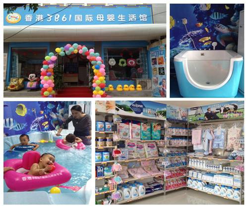 香港3861国际母婴生活馆加盟