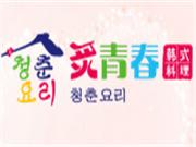 灸青春韩式部队火锅加盟