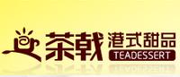 茶戟港式甜品