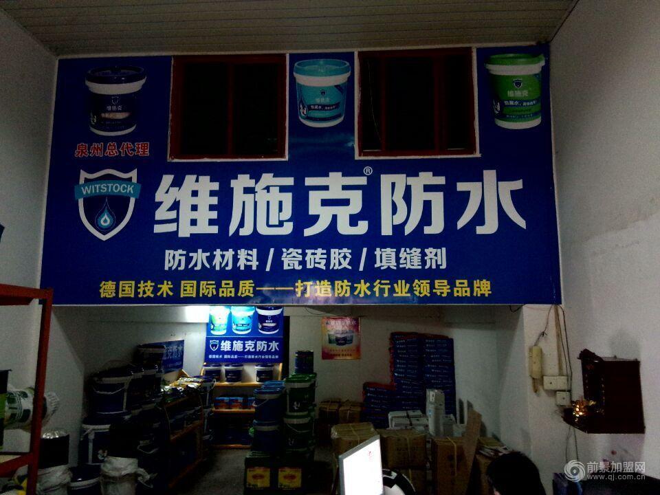 福建泉州晋江代理商