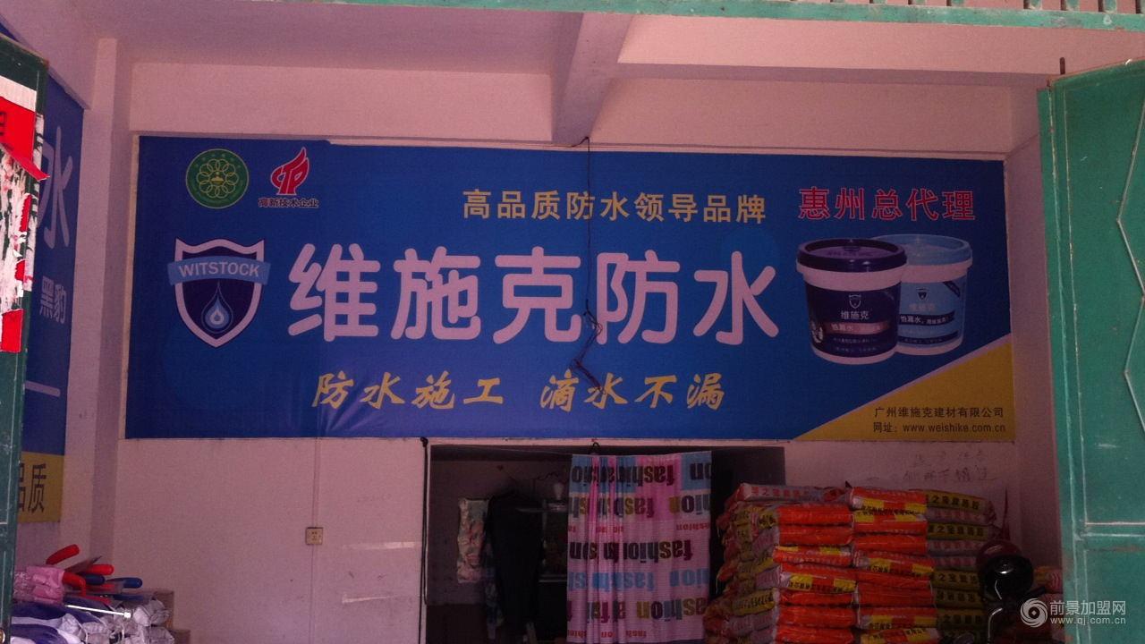 广东惠州代理商
