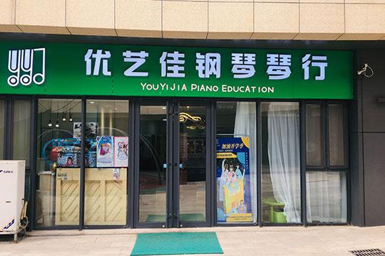 优艺佳钢琴教育加盟