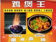 易烹餐饮鸡煲王