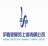 沪鑫堡展览加盟