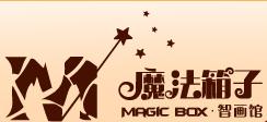 魔法箱子·智画馆加盟