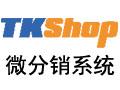 TKShop微分销加盟