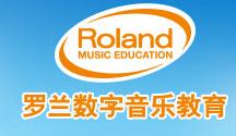 羅蘭數字音樂教育加盟