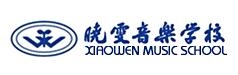 曉雯音樂學校加盟