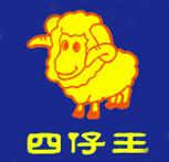 四仔王冰煮羊火锅加盟