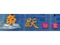 鱼跃印象斑鱼重庆老火锅加盟