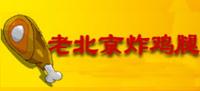 老北京炸鸡腿>                     </a>                 </li>                                      <li>                     <a href=