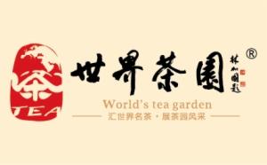 世界茶园加盟