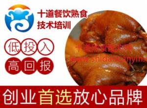 十道餐饮熟食技术培训