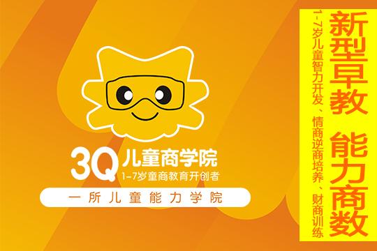 3Q新型早教加盟杭州校区