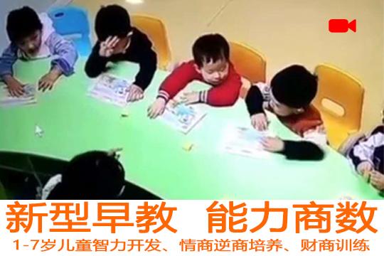 3Q新型早教加盟郑州南三环校区