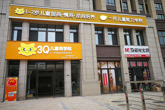 3Q兒童商學院加盟