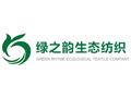 绿之韵生态纺织