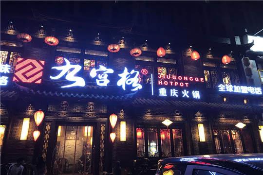 九宫格火锅加盟