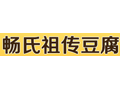 暢氏祖傳豆腐加盟