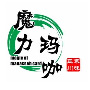 魔力瑪咖水晶冒菜