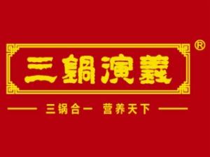 三锅演义火锅加盟加盟