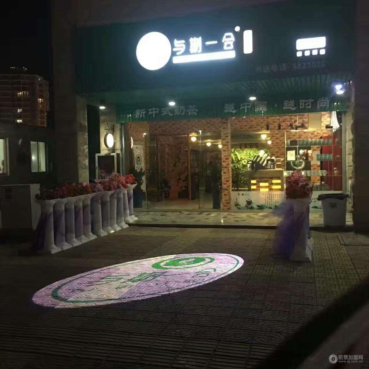 福建漳州东山县与期一会认证店