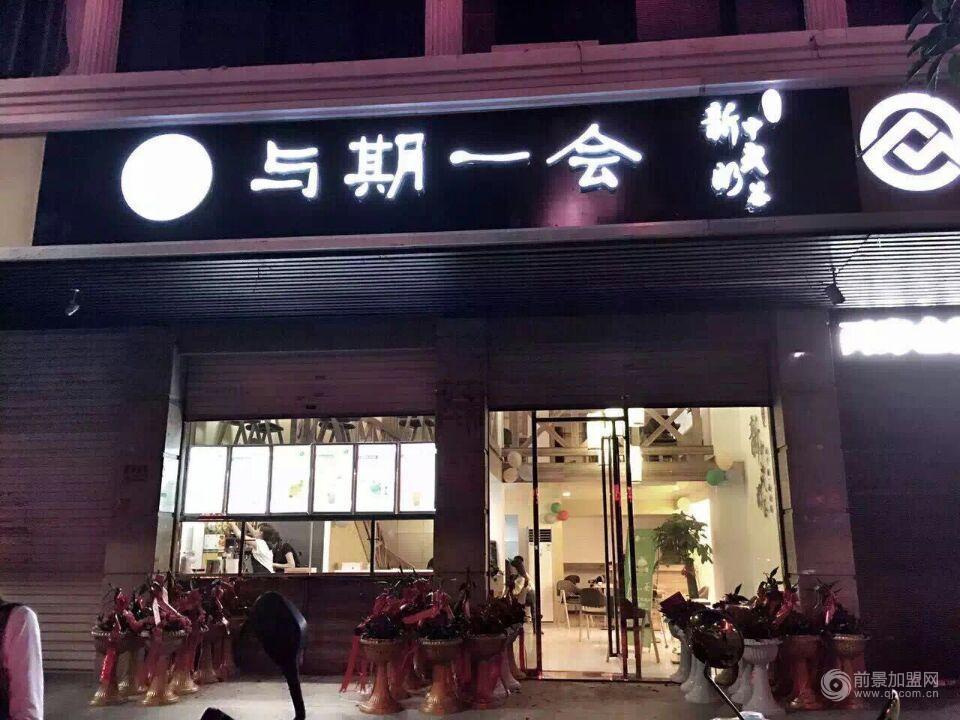 广东省化州与期一会认证店