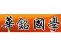 華銘國學加盟