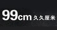 99cm加盟