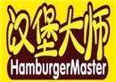 漢堡大師加盟