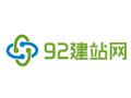 92建站网加盟