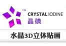 晶碘水晶画加盟