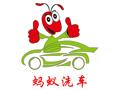蚂蚁洗车加盟
