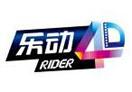 中國華錄樂動4D影院加盟