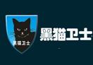 黑猫卫士加盟