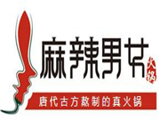 西安麻辣男女火锅加盟